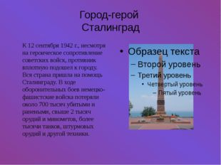 Город-герой Сталинград К 12 сентября 1942 г., несмотря на героическое сопроти