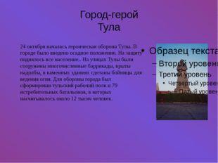 Город-герой Тула 24 октября началась героическая оборона Тулы. В городе было