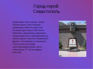 Город-герой Севастополь Защитники Севастополя, сковав значительные силы немец