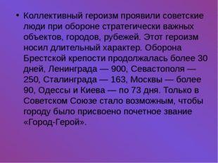 Коллективный героизм проявили советские люди при обороне стратегически важных