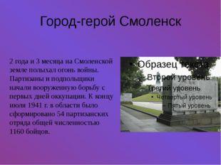 Город-герой Смоленск 2 года и 3 месяца на Смоленской земле полыхал огонь войн