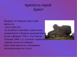 Крепость-герой Брест Впервые об обороне Брестской крепости стало известно из