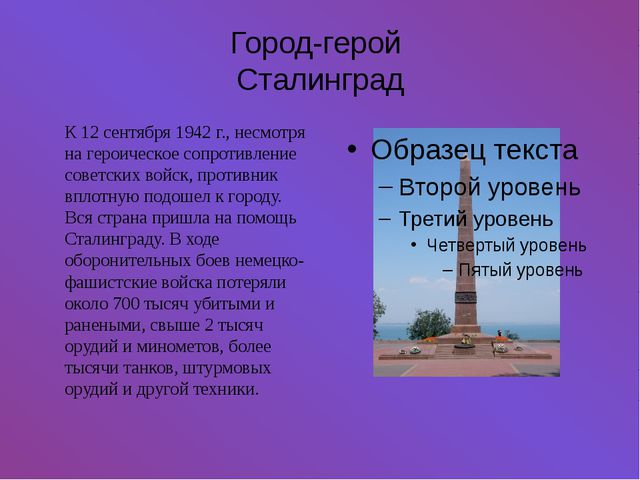 Город-герой Сталинград К 12 сентября 1942 г., несмотря на героическое сопроти...