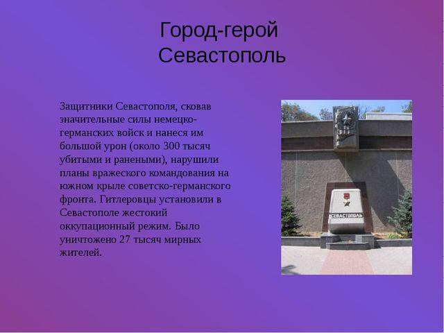 Город-герой Севастополь Защитники Севастополя, сковав значительные силы немец...