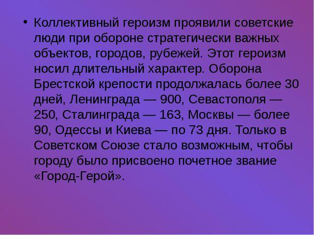 Коллективный героизм проявили советские люди при обороне стратегически важных...