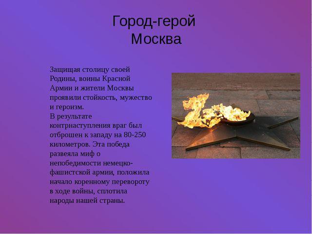 Город-герой Москва Защищая столицу своей Родины, воины Красной Армии и жители...