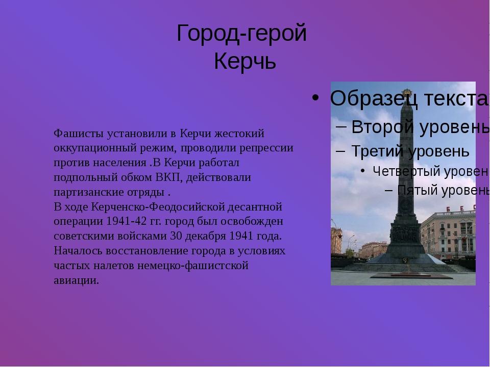 Город-герой Керчь Фашисты установили в Керчи жестокий оккупационный режим, пр...