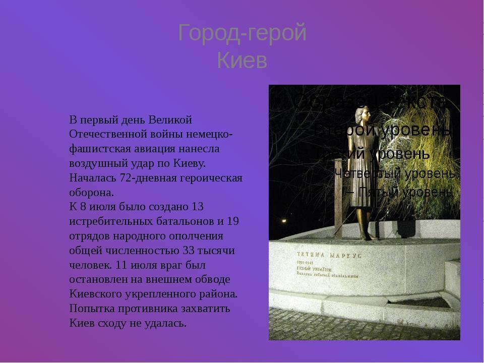 Город-герой Киев В первый день Великой Отечественной войны немецко-фашистская...