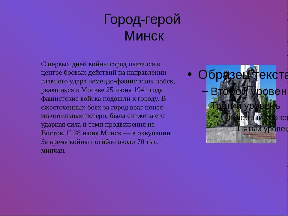 Город-герой Минск С первых дней войны город оказался в центре боевых действий...