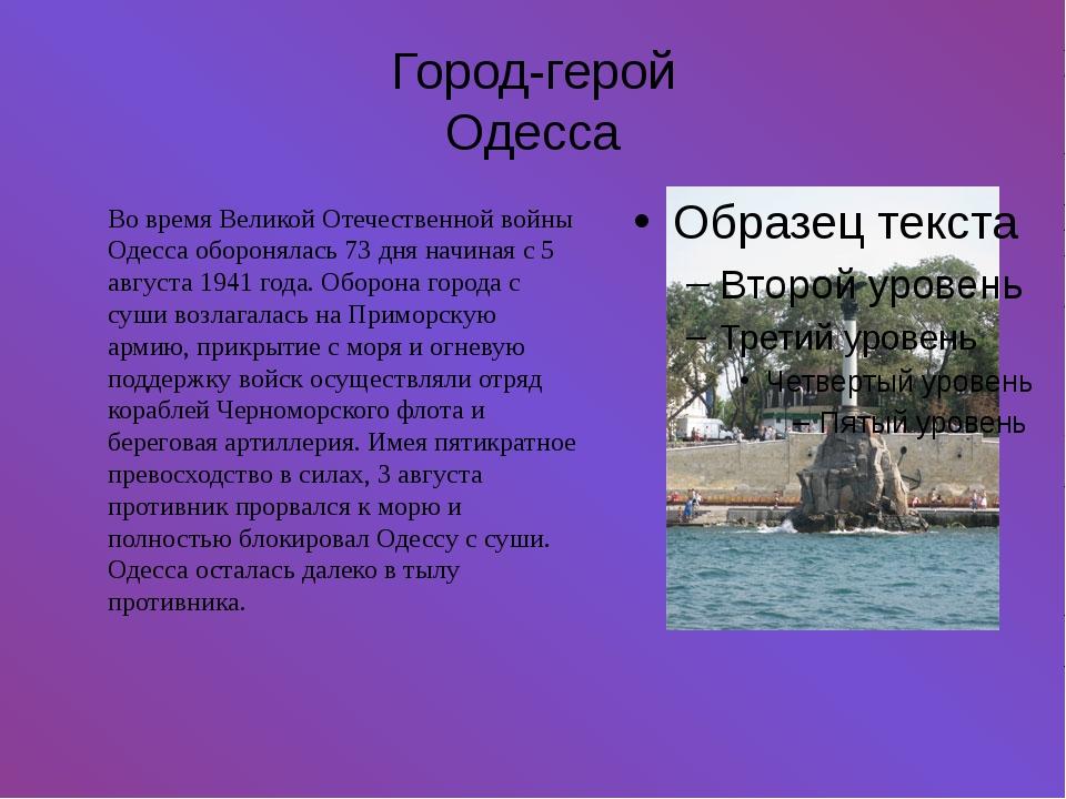 Город-герой Одесса Во время Великой Отечественной войны Одесса оборонялась 73...