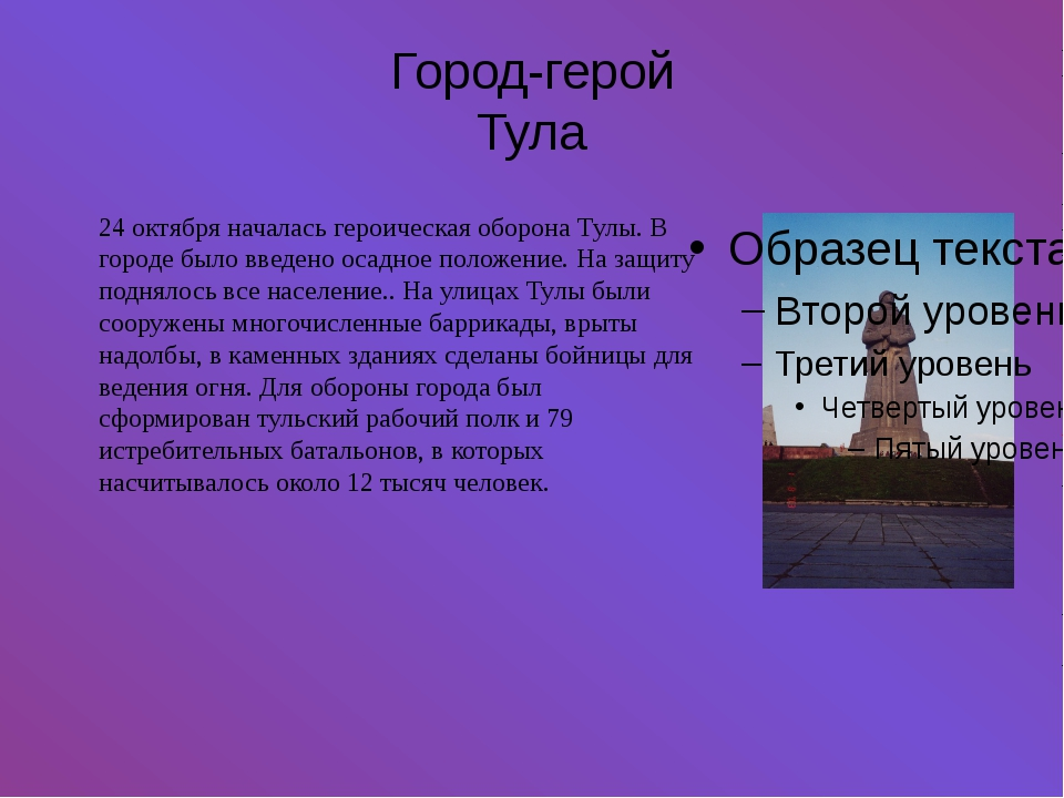 Город-герой Тула 24 октября началась героическая оборона Тулы. В городе было...