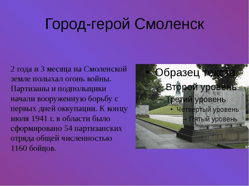 Город-герой Смоленск 2 года и 3 месяца на Смоленской земле полыхал огонь войн...