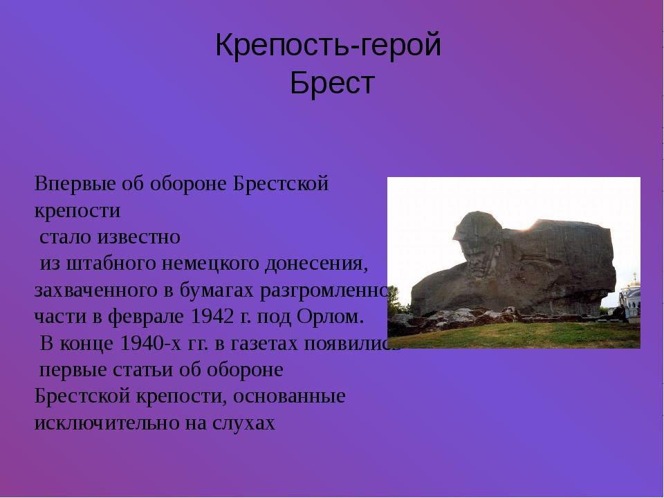 Крепость-герой Брест Впервые об обороне Брестской крепости стало известно из...