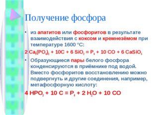 Получение фосфора из апатитов или фосфоритов в результате взаимодействия с ко