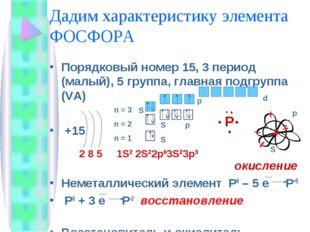 Дадим характеристику элемента ФОСФОРА Порядковый номер 15, 3 период (малый),