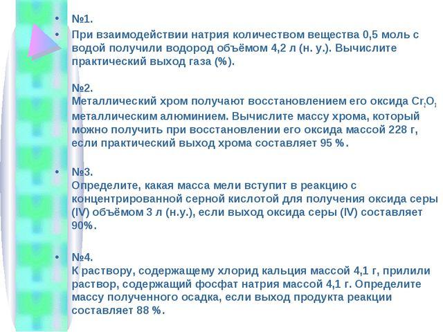 №1. При взаимодействии натрия количеством вещества 0,5 моль с водой получили...