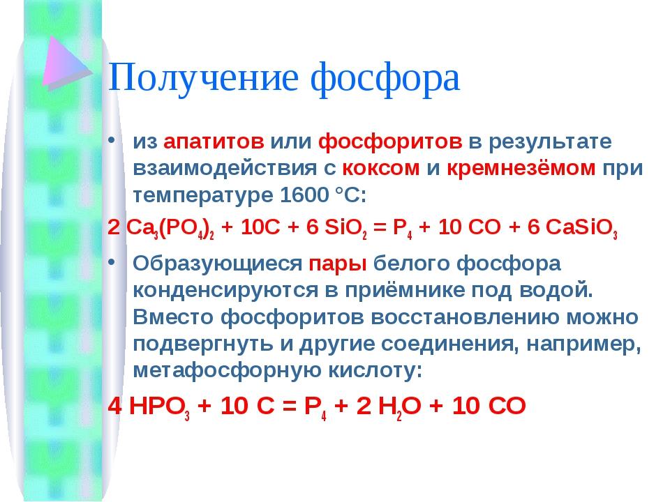 Получение фосфора из апатитов или фосфоритов в результате взаимодействия с ко...