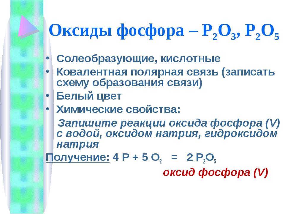 Оксиды фосфора – Р2O3, Р2О5 Солеобразующие, кислотные Ковалентная полярная св...