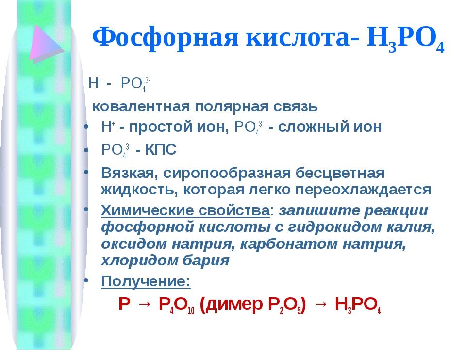 Фосфорная кислота- H3РО4 Н+ - РО43- ковалентная полярная связь Н+ - простой и...