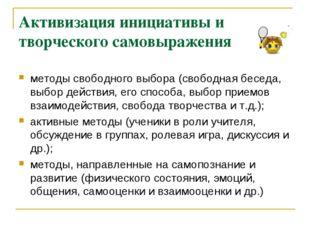 Активизация инициативы и творческого самовыражения методы свободного выбора (