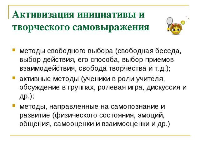 Активизация инициативы и творческого самовыражения методы свободного выбора (...