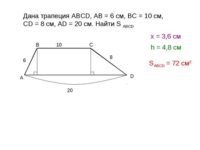 Дана трапеция ABCD, АВ = 6 см, ВС = 10 см, СD = 8 см, AD = 20 см. Найти S ABC...