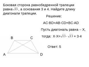Боковая сторона равнобедренной трапеции равна , а основания 3 и 4. Найдите дл