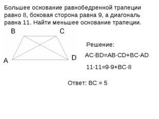Большее основание равнобедренной трапеции равно 8, боковая сторона равна 9, а