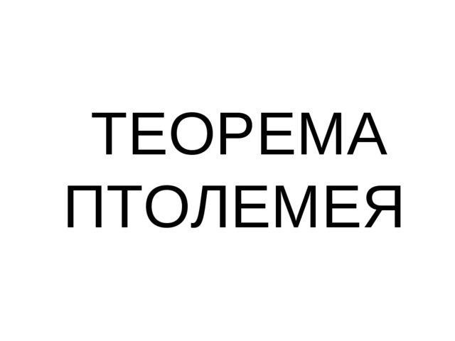 ТЕОРЕМА ПТОЛЕМЕЯ