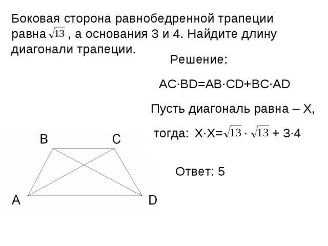 Боковая сторона равнобедренной трапеции равна , а основания 3 и 4. Найдите дл...