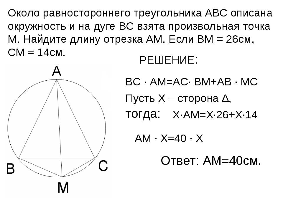 Около равностороннего треугольника АВС описана окружность и на дуге ВС взята...