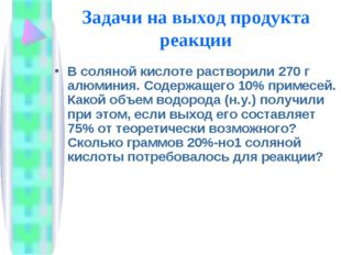 Задачи на выход продукта реакции В соляной кислоте растворили 270 г алюминия.