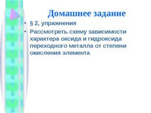 Домашнее задание § 2, упражнения Рассмотреть схему зависимости характера окси
