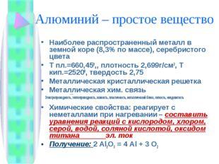 Алюминий – простое вещество Наиболее распространенный металл в земной коре (8