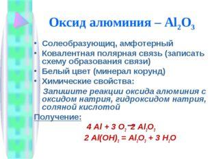 Оксид алюминия – Al2O3 Солеобразующиq, амфотерный Ковалентная полярная связь