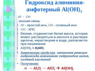 Гидроксид алюминия- амфотерный Al(OH)3 Al3+ - ОH- ионная связь Al3+ - простой