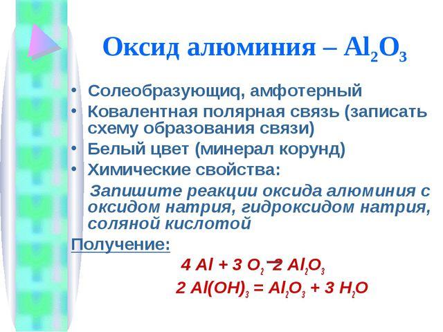 Оксид алюминия – Al2O3 Солеобразующиq, амфотерный Ковалентная полярная связь...