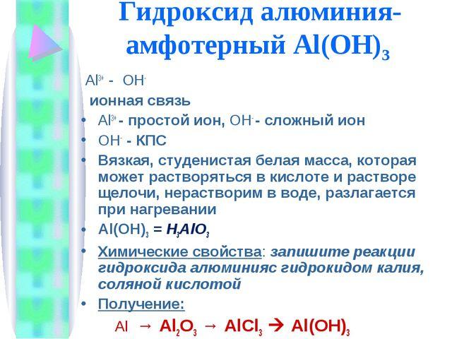 Гидроксид алюминия- амфотерный Al(OH)3 Al3+ - ОH- ионная связь Al3+ - простой...