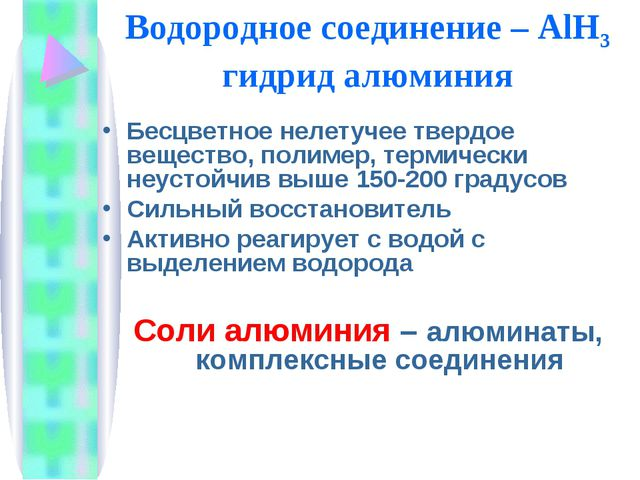 Водородное соединение – AlH3 гидрид алюминия Бесцветное нелетучее твердое вещ...