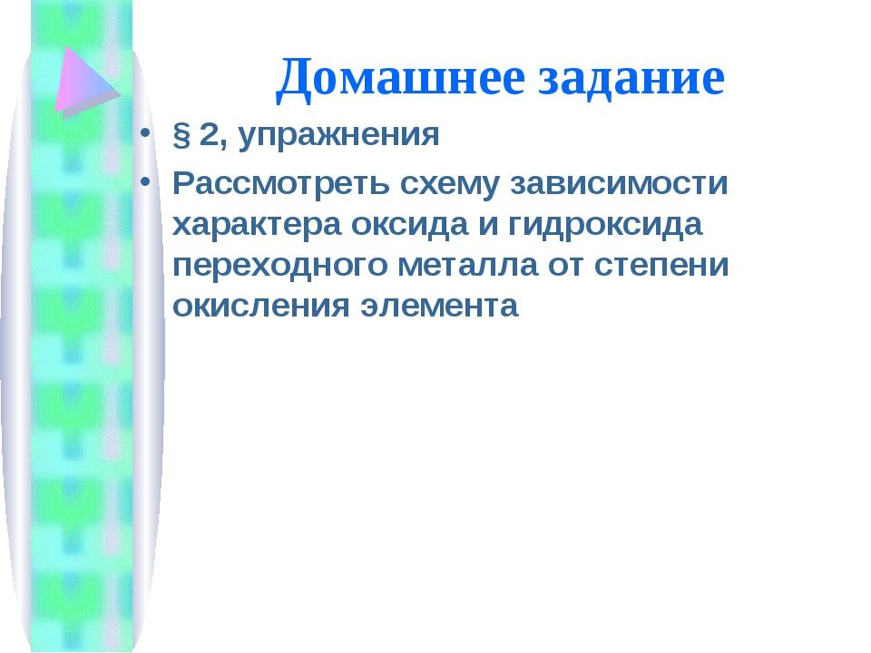 Домашнее задание § 2, упражнения Рассмотреть схему зависимости характера окси...