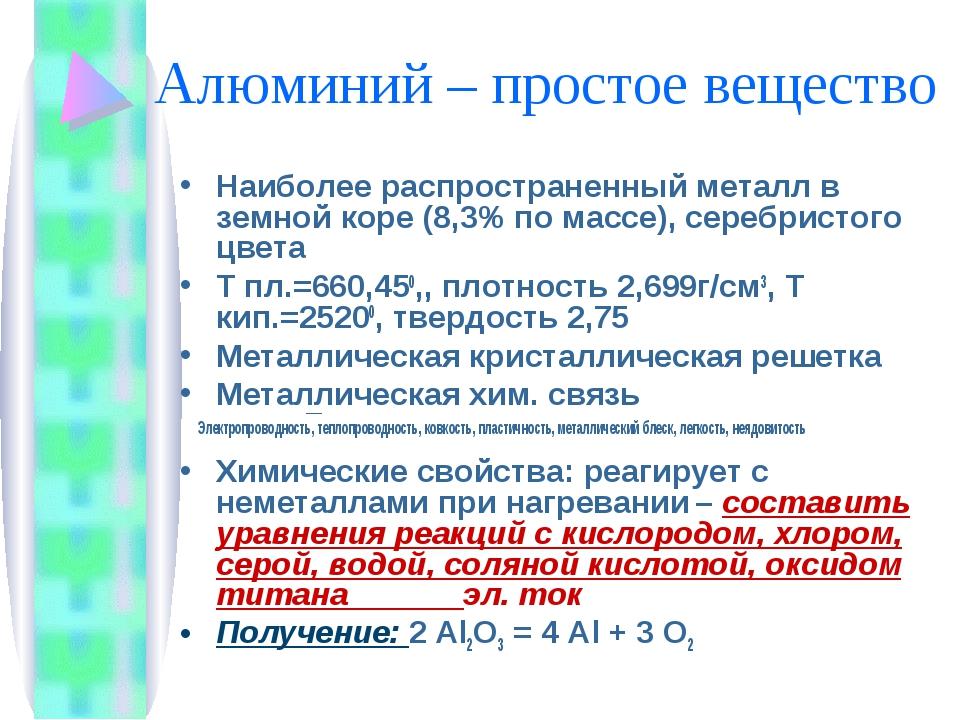 Алюминий – простое вещество Наиболее распространенный металл в земной коре (8...