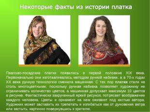 Павлово-посадские платки появились в первой половине XIX века. Первоначально