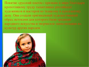 Понятие «русский платок» признано в мире благодаря кропотливому труду талантл