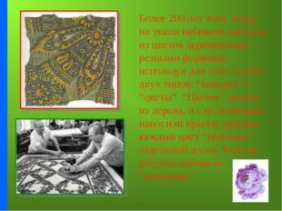 Более 200 лет тому назад на ткани набивали рисунок из цветов деревянными резн