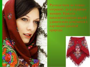 Русская шаль не только согревает, но и украшает женщин. Красота павловопосадс
