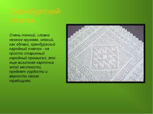 Оренбургский платок Очень тонкий, словно нежное кружево, мягкий, как облако,