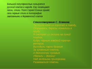 Большой популярностью пользуется русский платок в народе. Ему посвящают песни