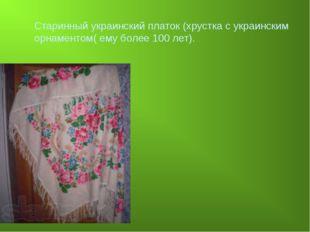 Старинный украинский платок (хрустка с украинским орнаментом( ему более 100 л