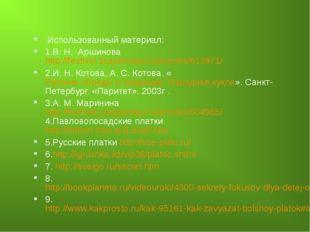 Использованный материал: 1.В. Н. Аршинова http://festival.1september.ru/arti