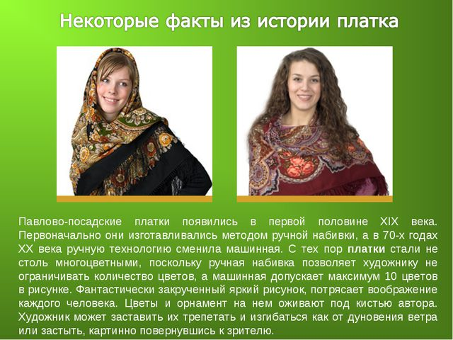 Павлово-посадские платки появились в первой половине XIX века. Первоначально...